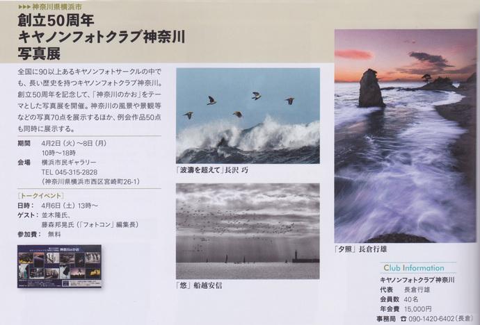 写真展「風景写真」-2.jpeg